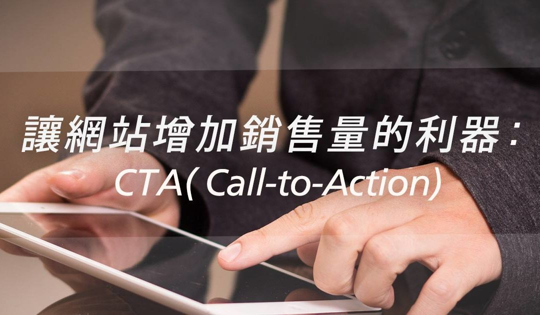 讓網站增加銷售量的利器:CTA ( Call-to-Action )
