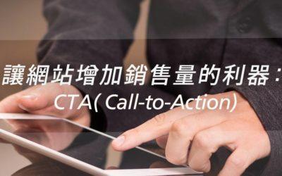 讓網站增加銷售量的利器:CTA ( Call-to-Action ) | 設計迷